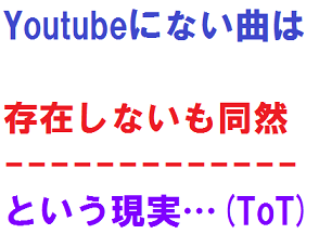 youtubeにない曲2.png